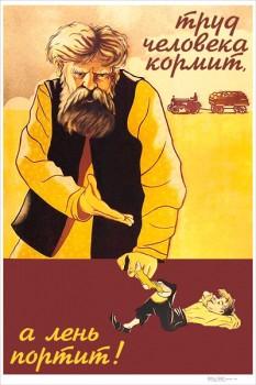 273. Советский плакат: Труд человека кормит, а лень портит!