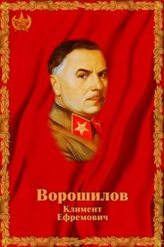 276. Советский плакат: Ворошилов, Климент Ефремович