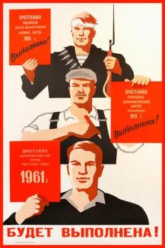 279. Советский плакат: Будет выполнена!