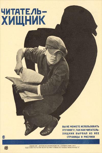 280. Советский плакат: Читатель - хищник