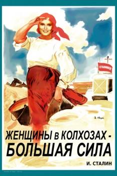 284. Советский плакат: Женщины в колхозах - большая сила