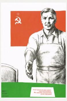 289. Советский плакат: Чтоб прочный мир царил под небосводом, мы дружбу предлагаем всем народам!