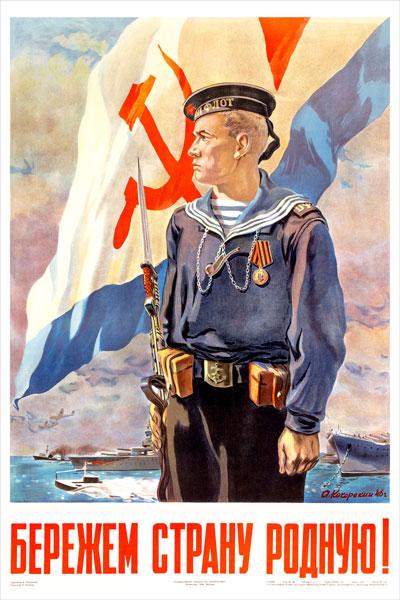 291. Советский плакат: Береги страну родную!