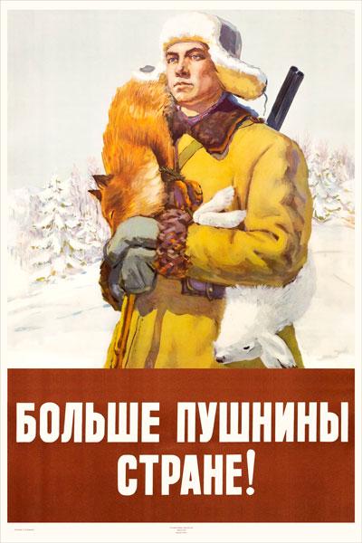 294. Советский плакат: Больше пушнины стране!