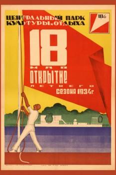 314. Советский плакат: Центральный парк культуры и отдыха