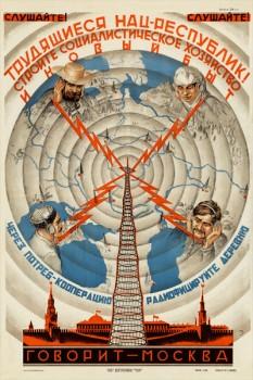 315. Советский плакат: Трудящиеся нац-республик! Стройте социалистическое хозяйство и новый быт.