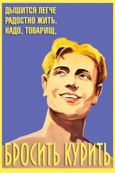 326. Советский плакат: Дышится легче радостно жить. Надо, товарищ, бросить курить.