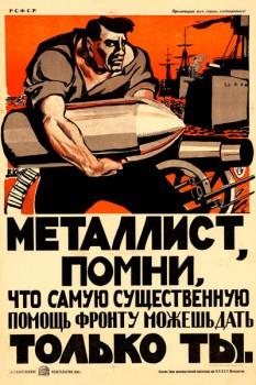 353. Советский плакат: Металлист, помни, что самую существенную помощь фронту можешь дать только ты.