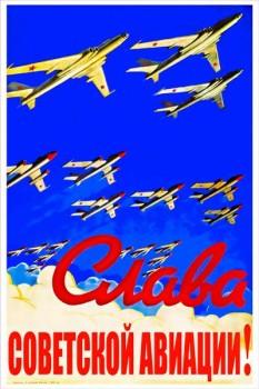 378. Советский плакат: Слава советской авиации!