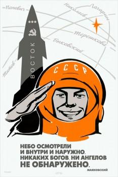 388. Советский плакат: Небо осмотрели и внутри и наружно. Никаких богов, ни ангелов не обнаружено.