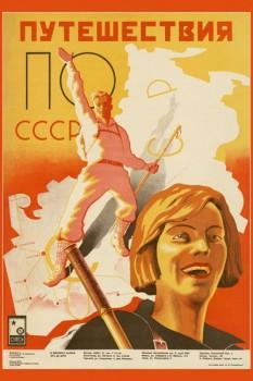 391. Советский плакат: Путешествия по СССР