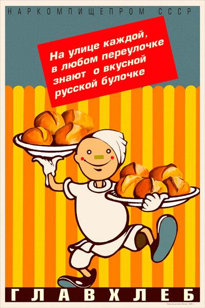 395. Советский плакат: Наркомпищепром. Главхлеб.