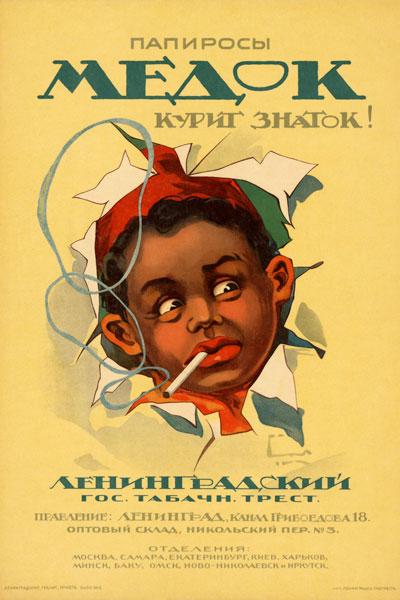 408. Советский плакат: Папиросы Медок курит знаток!