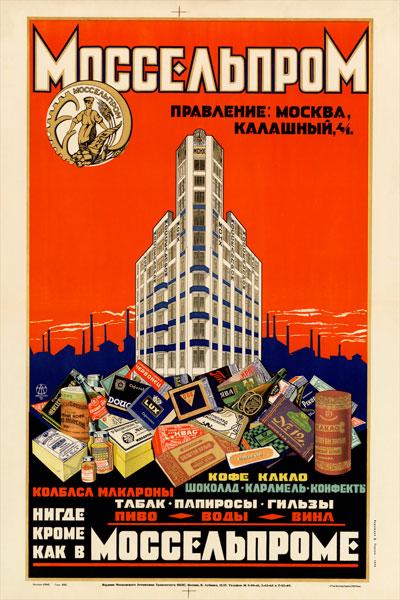412. Советский плакат: Нигде кроме как в Моссельпроме
