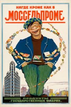 417. Советский плакат: Нигде кроме как в Моссельпроме