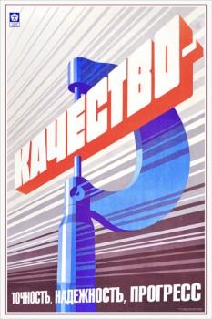 425. Советский плакат: Качество, точность, надежность, прогресс