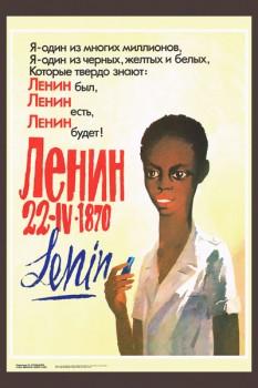 442. Советский плакат: Ленин 22-IV-1870 Lenin