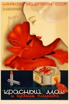 445. Советский плакат: Высшего качества пудры и губная помада Красный мак