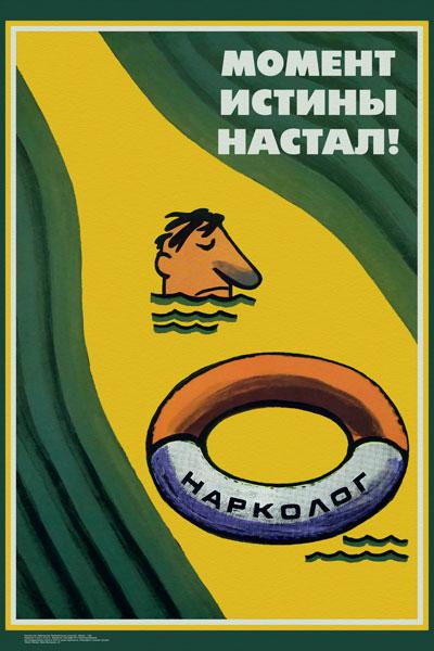 503. Советский плакат: Момент истины настал! Нарколог.