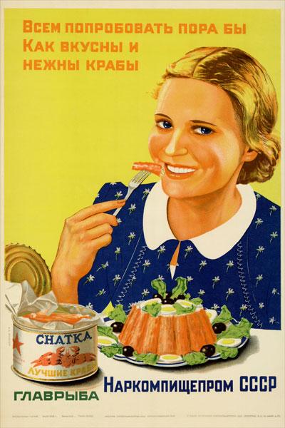 504. Советский плакат: Всем попробовать пора бы как вкусны и нежны крабы