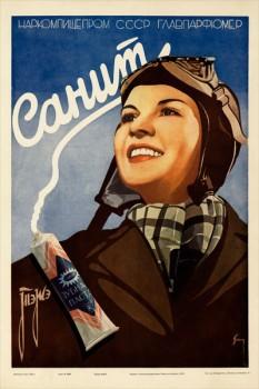 507. Советский плакат: Санит ТэЖэ