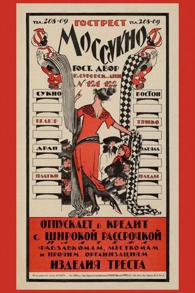 517. Советский плакат: Моссукно отпускает в кредит с широкой рассрочкой...