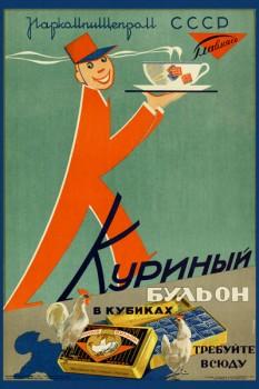 532. Советский плакат: Куриный бульон в кубиках. Требуйте всюду.