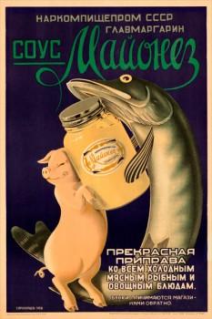 533. Советский плакат: Соус Майонез