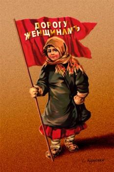 560. Советский плакат: Дорогу женщинам