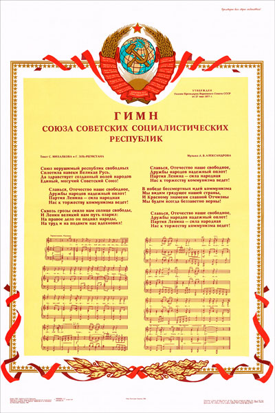 570. Советский плакат: Гимн Союза Советских Социалистических Республик