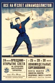 572. Советский плакат: Все на VI-й слет авиамоделистов