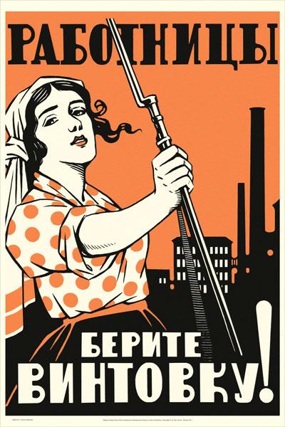 582. Советский плакат: Работницы, берите винтовку!