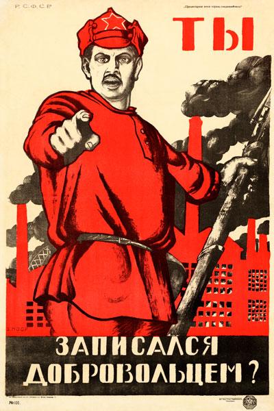 583. Советский плакат: Ты записался добровольцем?