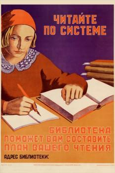 586. Советский плакат: Читайте по системе