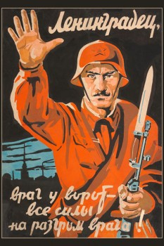 591. Советский плакат: Ленинградец, враг у ворот - все силы на разгром врага!