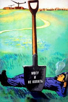 594. Советский плакат: Могу и не копать