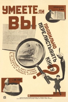 598. Советский плакат: Умеете ли вы правильно перелистывать книгу