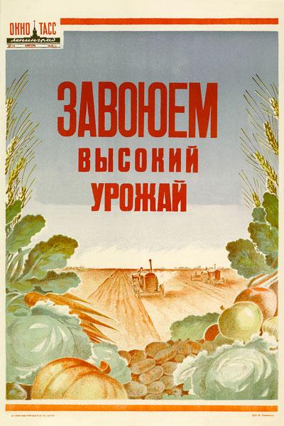 602. Советский плакат: Завоюем высокий урожай