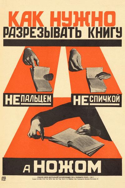 603. Советский плакат: Как нужно разрезывать книгу