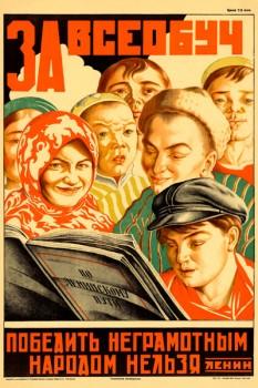 605. Советский плакат: За всеобуч. Победить неграмотным народом нельзя.