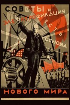 606. Советский плакат: Советы и электрофикация есть основа нового мира