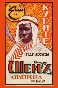 608. Советский плакат: Курите папиросы Шейх