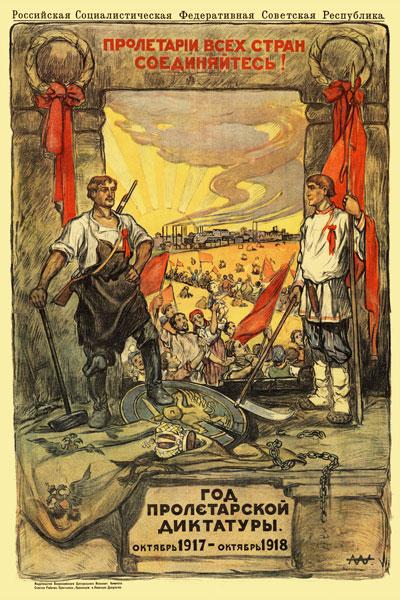 609. Советский плакат: Пролетарiи всех стран соединяйтесь