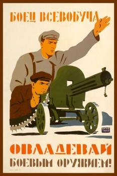 612. Советский плакат: Боец всеобуча овладевай боевым оружием!