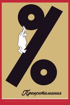 620. Советский плакат: Процентомания