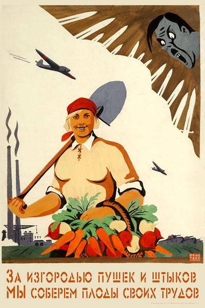 622. Советский плакат: За изгородью пушек и штыков мы соберем плоды своих трудов