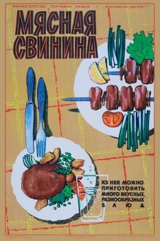 623. Советский плакат: Мясная свинина