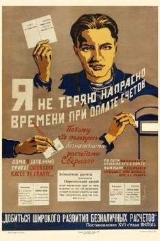 627. Советский плакат: Я не теряю напрасно времени при оплате счетов. Добиться широкого развития безналичных расчетов.