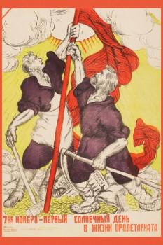 629. Советский плакат: 7-ое ноября - первый солнечный день в жизни пролетариата