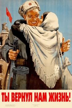630. Советский плакат: Ты вернул нам жизнь!